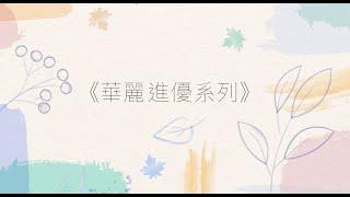 Publication Date: 2021-05-15 | Video Title: 《華麗進優系列》宣傳片
