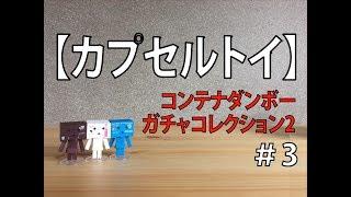 ガチャガチャやります。 【プラモデル制作】マッフィーくんを作ろう!-...