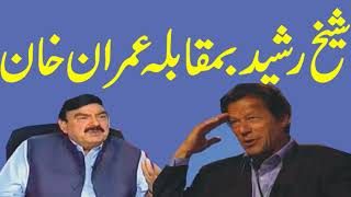 imran khan vs sheikh rasheed in live show with javed chaudhry