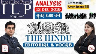 The Hindu Editorial Analysis | By Ankit Mahendras & Yashi Mahendras | 12 Dec 2019 | 8:00 AM