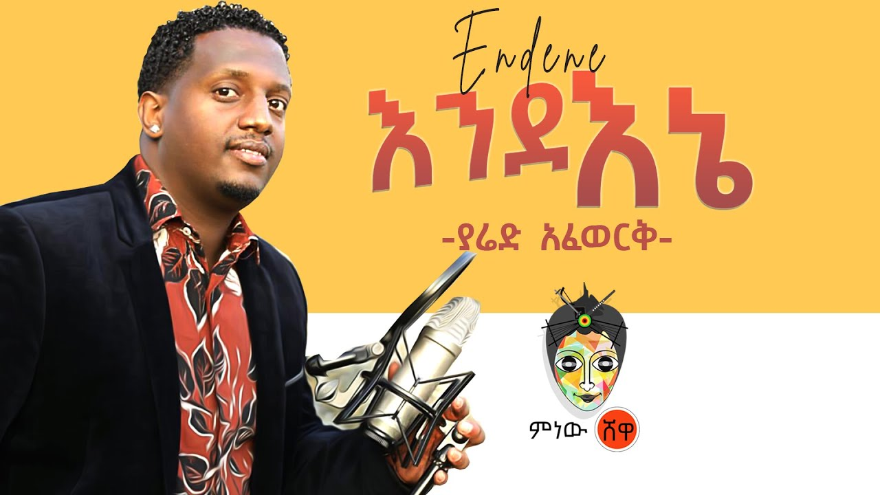 Ethiopian Music : Yared Afework ያሬድ አፈወርቅ New Ethiopian Cover Music 2020(Official Video)