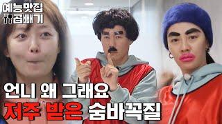 아무노래, 진짜 아무 춤(feat.지코)[예능맛집X곱빼…