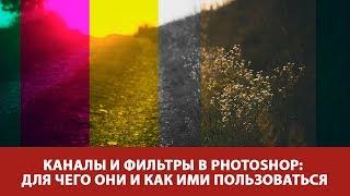 НОВИНКА!   Photoshop CC:  Работа с каналами и фильтрами. Онлайн-курс на Fotoshkola.net