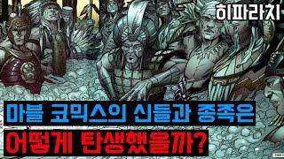 마블 코믹스의 신들과 종족은 어떻게 탄생했을까? : 히파라치