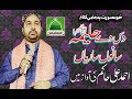 Download Naat.Ahmad Ali Hakim 2017 New Naat MP3 song and Music Video