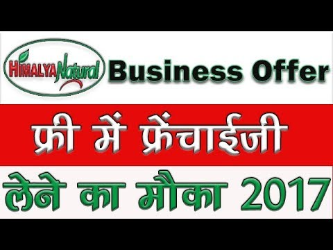 free business offer in india 2017 || how to get free Himalaya Franchisee