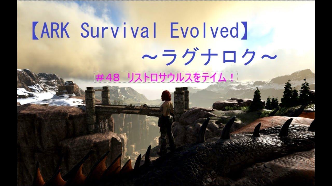 Ark Survival Evolved ラグナロク48 リストロサウルスをテイム