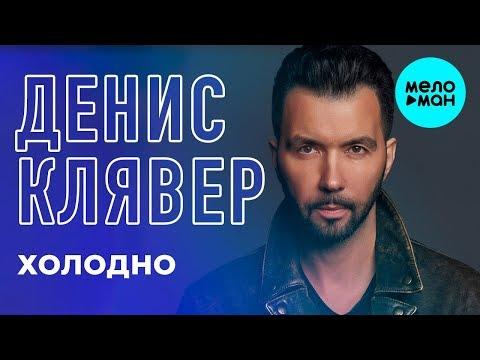 Денис Клявер - Холодно (Single 2018)