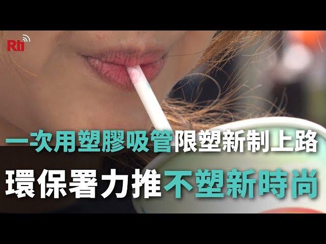一次用塑膠吸管限塑新制上路 環保署力推「不塑新時尚」【央廣新聞】