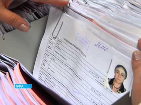 В отделениях УФМС России начали оформлять биометрические паспорта по новым правилам
