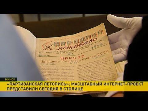 «Партизанская летопись»: в Минске представили электронную энциклопедию