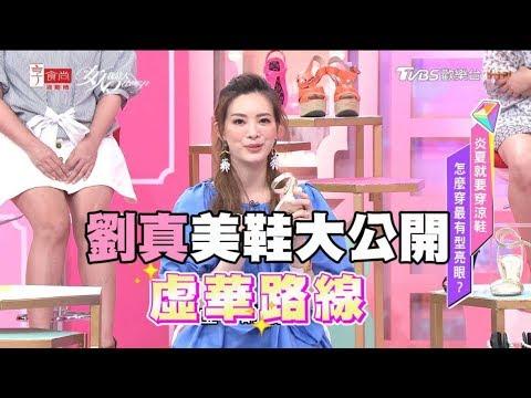 劉真涼鞋收藏大公開 各大品牌一次點名 女人我最大