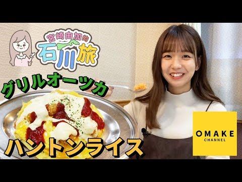 石川県出身の宮崎由加が石川県を応援する番組を始めました。 今回は石川県民のソウルフード「ハントンライス」 金沢市の老舗洋食店「グリルオ...
