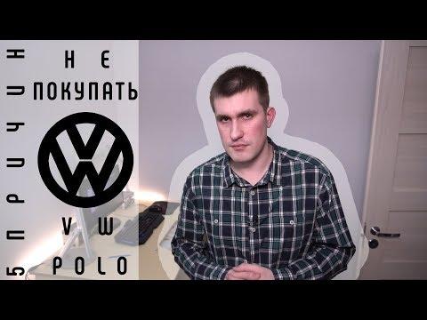 5 причин не покупать VW Polo | Мысли