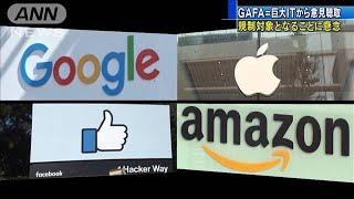 オンライン取引の規制強化 GAFAの一部から懸念の声(19/11/12)