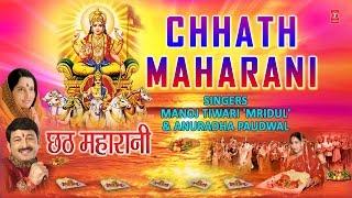 Chhath Maharani Chhath Pooja Geet By Manoj Tiwari Mridul, Anuradha Paudwal Fill Audio Songs Juke Box