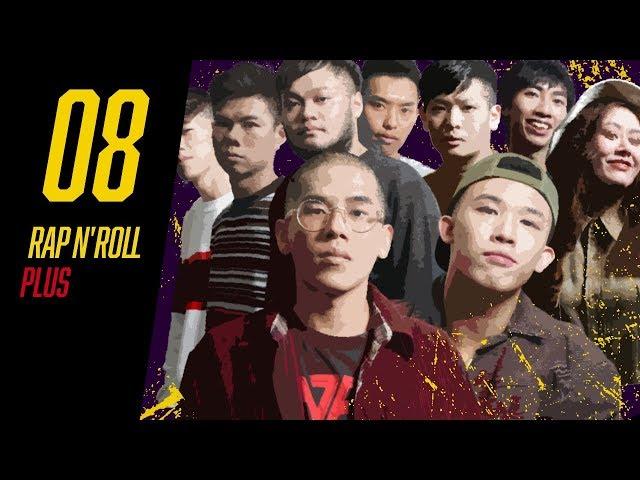 [龍虎門] RAP N' ROLL Vol.8 | 大衛蕭 & Dudu King & Babu X GANNNNN STUDIO【 Make It Happen 】