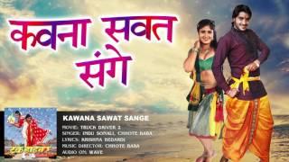 Video कवन सवत संगे - Kawan Sawat Sange - Truck Driver 2 - Ritesh Pandey - Bhojpuri Hot Songs 2016 new download MP3, 3GP, MP4, WEBM, AVI, FLV April 2018