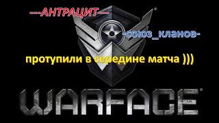 Warface. ---��������--- VS -����_������- ... ��������� � �������� ����� )))