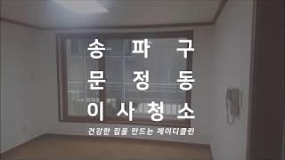 송파구 문정동 빌라 이사청소