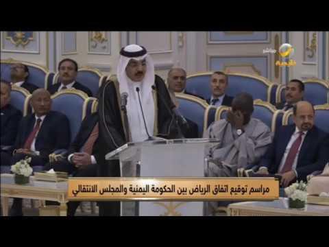 مراسم توقيع اتفاق الرياض بين الحكومة اليمنية والمجلس الانتقالي