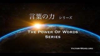 「言葉の力・あなたが言うった」The Power Of Words   Part 3  You Said It thumbnail