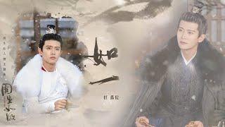 【陸劇】《周生如故》原聲帶音樂 OST