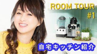 渡辺美奈代の自宅ルームツアー 毎日お料理をするキッチンを紹介します! 食器や調味料、冷蔵庫の中まで、こだわりポイントについて。 動画内で紹介しているエプロンは ...