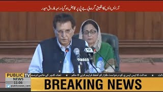 PM AJK Raja Farooq Haider Speech at an Event in Islamabad Today | 18 Sept 2019