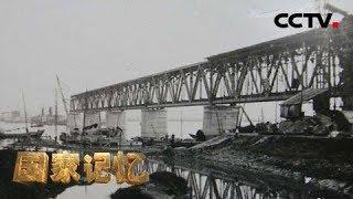《国家记忆》 20190815 烽火中的钱塘江大桥 命运多舛| CCTV中文国际