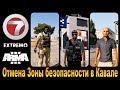 Отмена Зоны безопасности в Кавале 33 7NEWS Altis Life Extremo ArmA 3 mp3