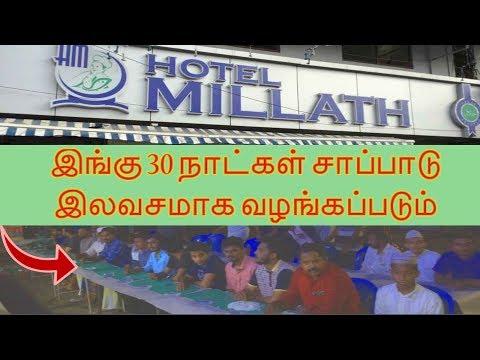 சென்னை ராயபேட்டையில் 30 நாட்கள் இலவச சாப்பாடு.. | Hotel Millath | Royapettah | Chennai || Blooup TV