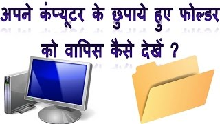 How to unhide any folder in pc or laptop Hindi information | comput...
