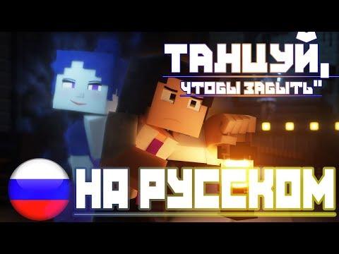 """""""Dance To Forget"""" - НА РУССКОМ   FNAF SL Minecraft музыкальное видео (Перевод от ElliMarshmallow)"""