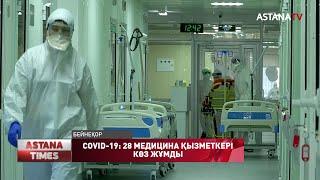 Қазақстанда коронавирус инфекциясынан қайтыс болғандар саны 375-ке жетті,оның 28 медицина қызметкері