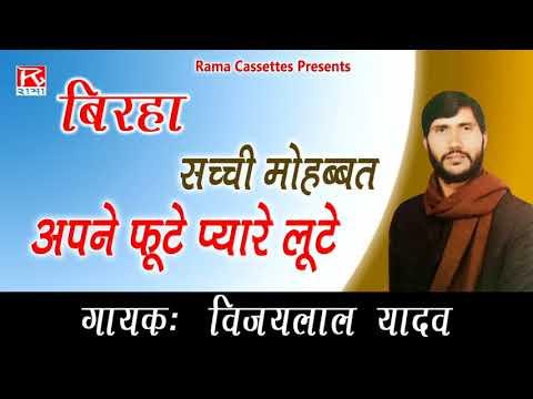 Birha Apna Phute Paraya Loote Bhojpuri Purvanchali Birha Sung By Vijay lal yadav