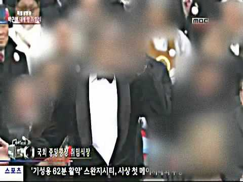 Bản sao của Psy hát Gangnam Style mừng nữ tổng thống đầu tiên of Hàn Quốc