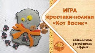 Развивающая игрушка из фетра ★ Кот Басик