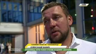 Динамо - Черноморец: Послематчевые комментарии тренеров