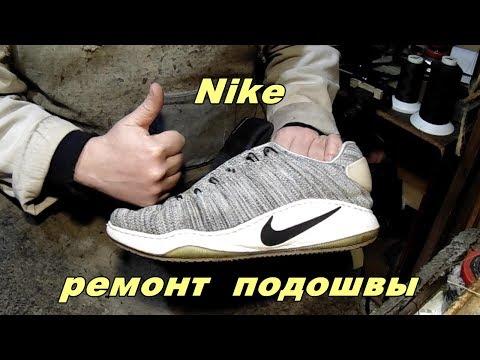 кроссовки Nike ремонт подошвы