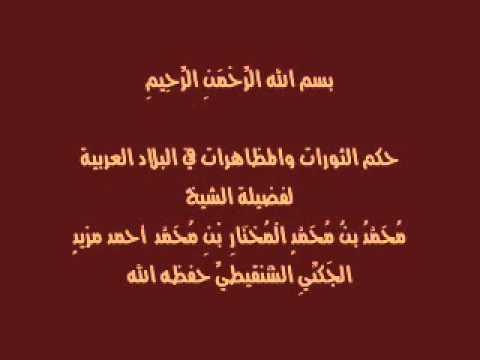 حكم الثورات والمظاهرات في البلاد العربية الشيخ محمد بن المختار الشنقيطي