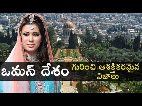 ఒమన్ దేశం గురించి ఆశక్తికరమైన నిజాలు || Surprising facts about the OMAN country in Telugu || T Talks