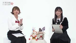 #77 SPゲスト大野柚布子さん登場!真っ白い空間でインフィニットなぜなにドーラク・ニッポン?!