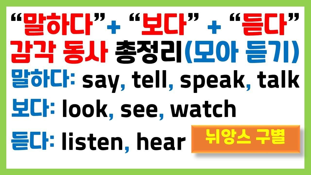 [왕초보 필수 문법] 말하다+보다+듣다 / 감각 동사 한 번에 끝내기