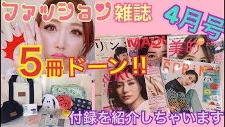 【雑誌付録】リンネル・MAQUIA・美的・SPRING・&ROSYの最新付録チェック!