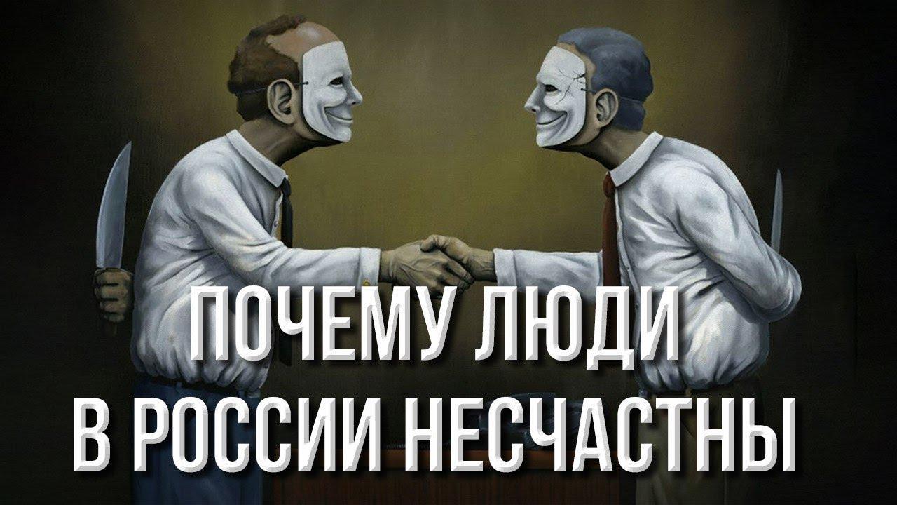 М.В. Величко: Почему люди в России несчастны и почему мы так плохо живём