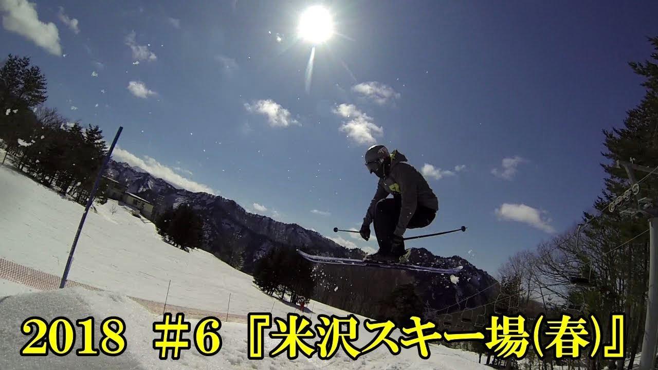 2018 #6 『米沢スキー場(春)』 - YouTube