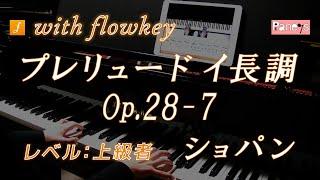 プレリュード イ長調Op.28-7 / ショパン