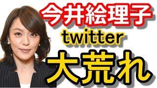 関連動画 今井絵理子、「心から反省しています」と不倫疑惑を謝罪するも...