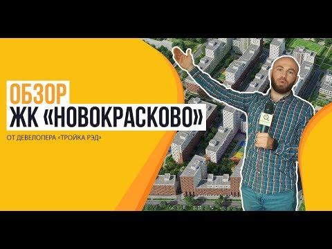 Обзор ЖК «Новокрасково» от застройщика «Тройка РЭД»